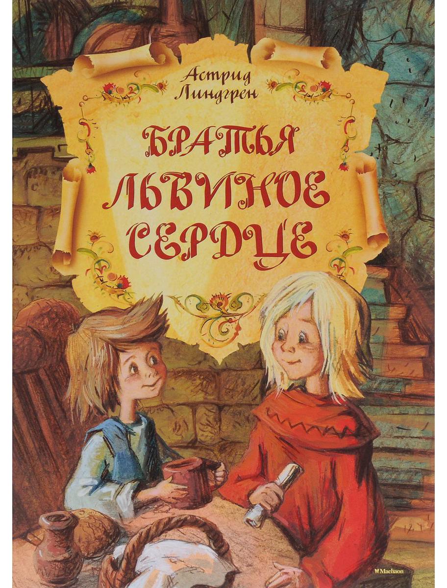 Купить 1940227, Книга ИГ Азбука-Аттикус, 9008829781323