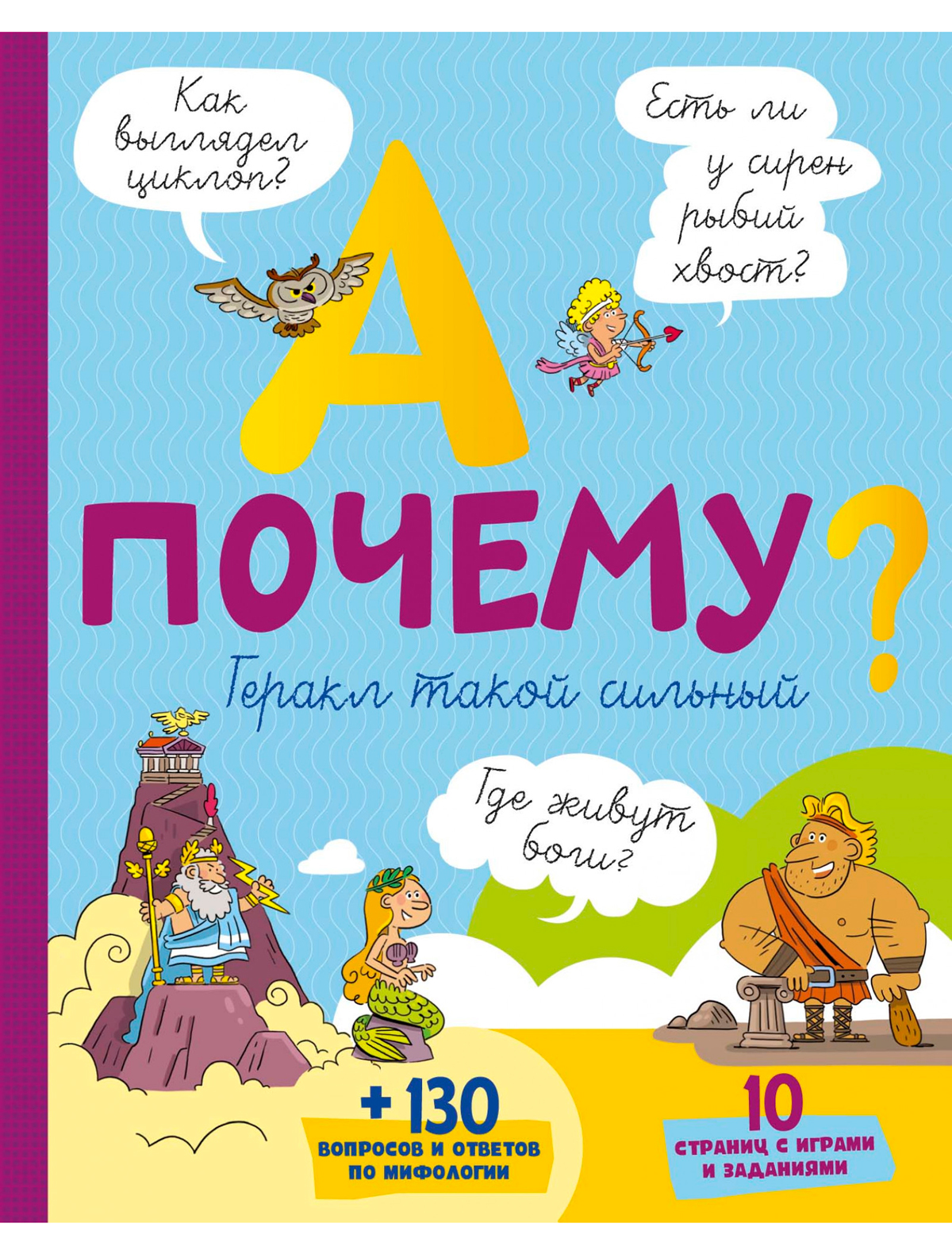 Купить 2235788, Книга ИГ Азбука-Аттикус, 9004529080797