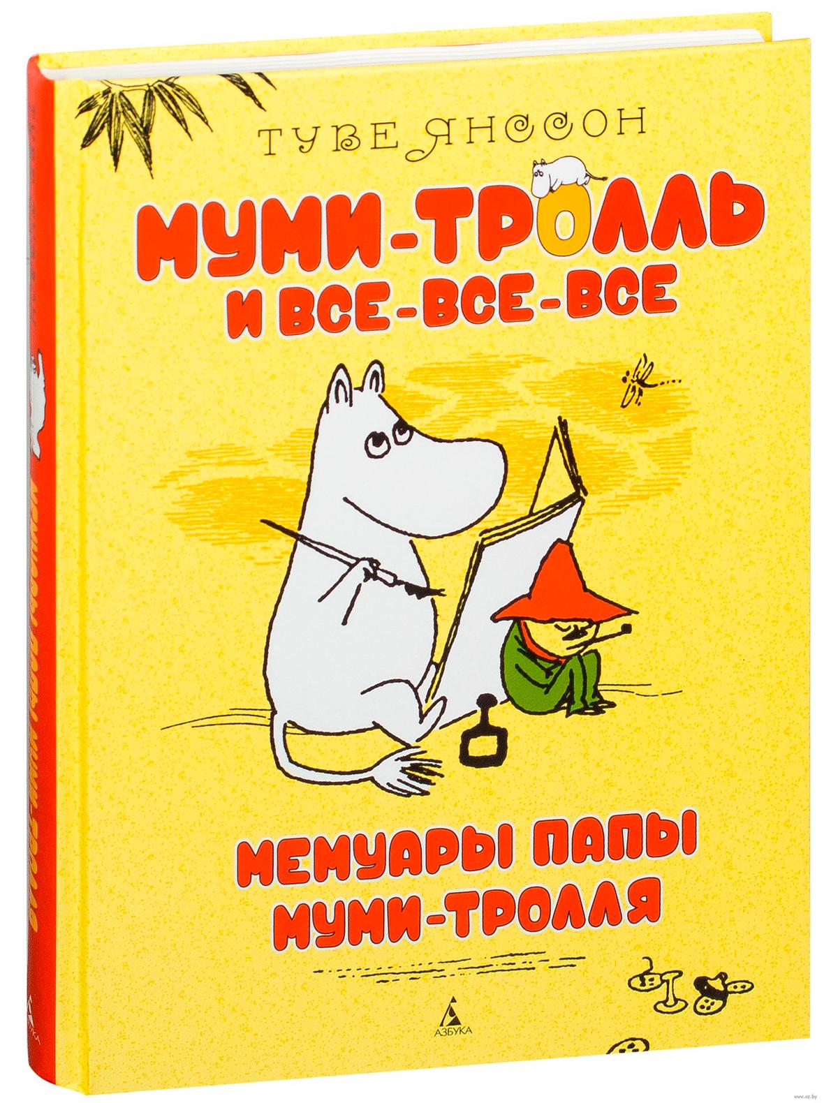 Купить 2025515, Книга ИГ Азбука-Аттикус, 9002829881212