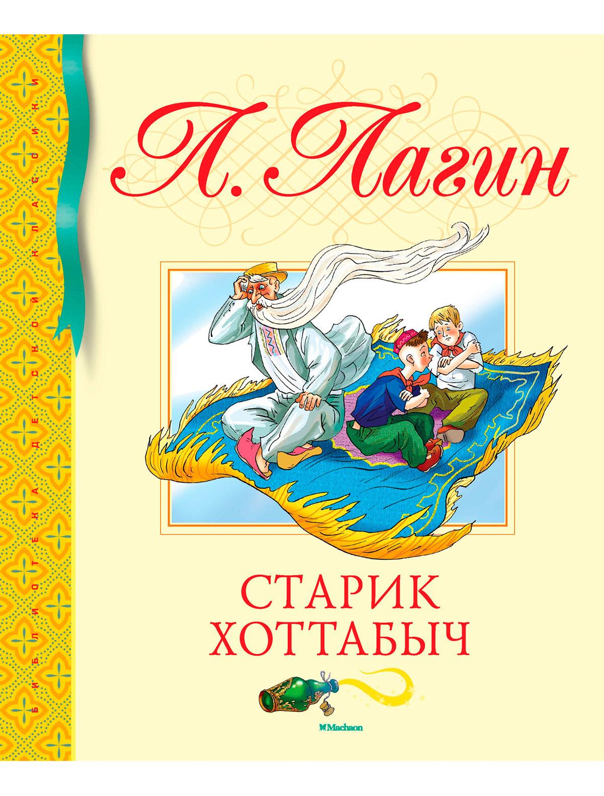 Купить 2239446, Книга ИГ Азбука-Аттикус, 9004529081527