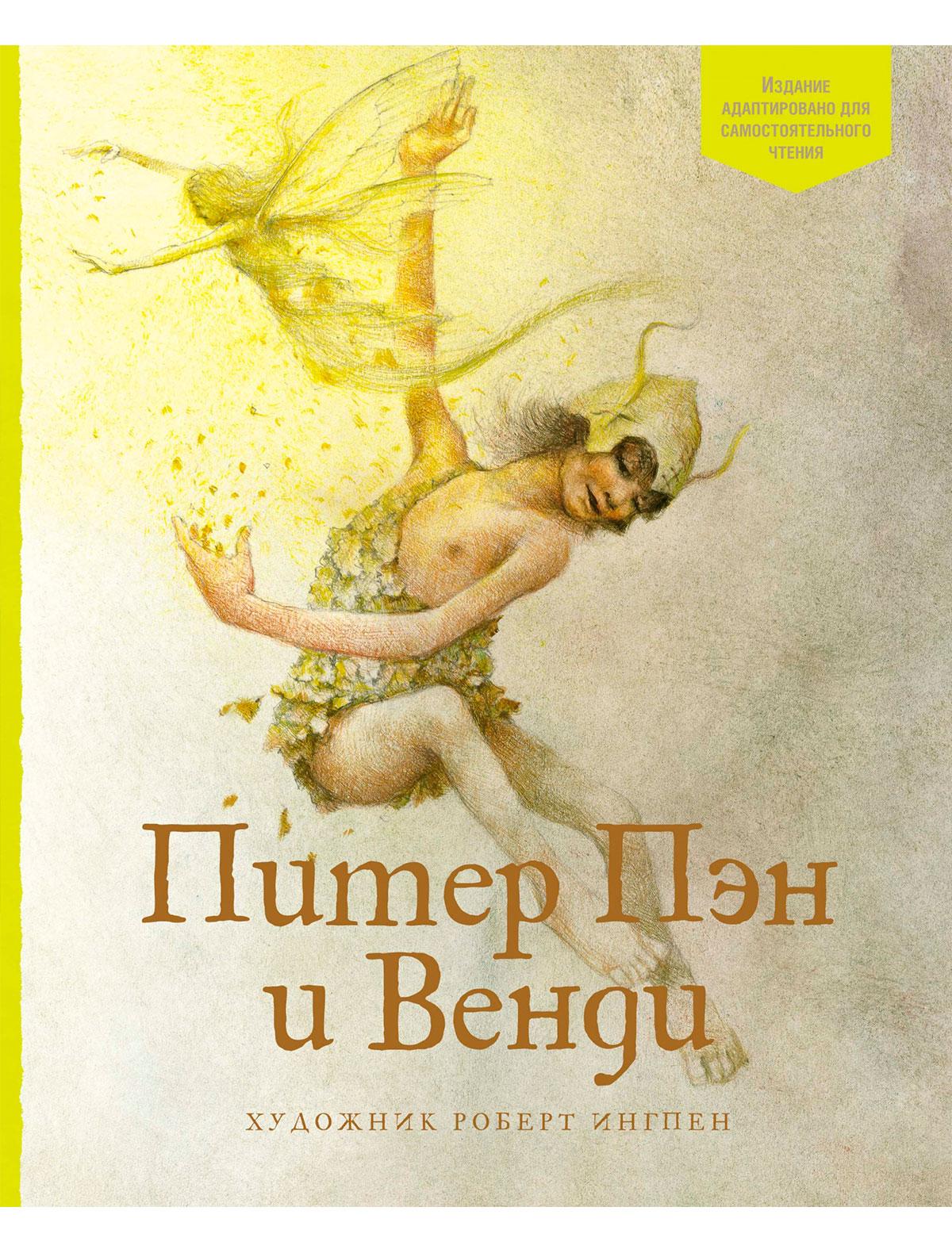 Купить 2235792, Книга ИГ Азбука-Аттикус, 9004529080896