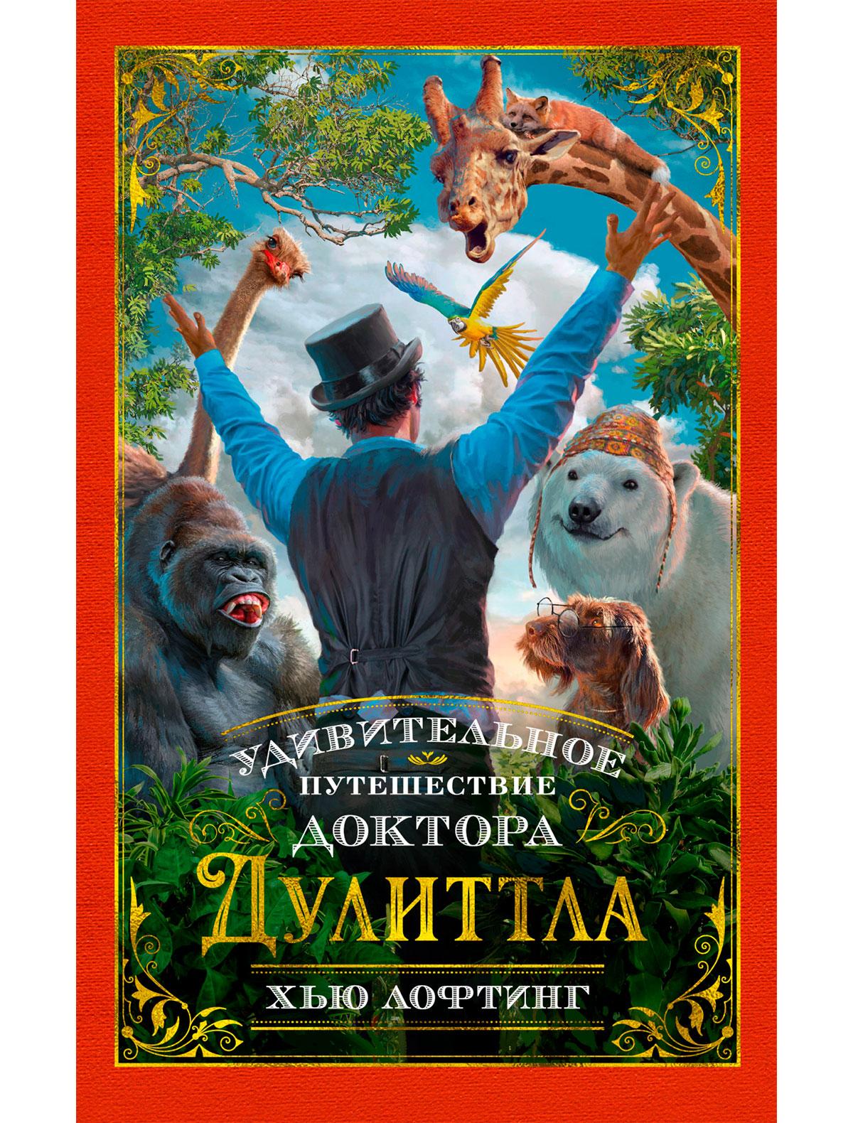 Купить 2235606, Книга ИГ Азбука-Аттикус, 9004529080179