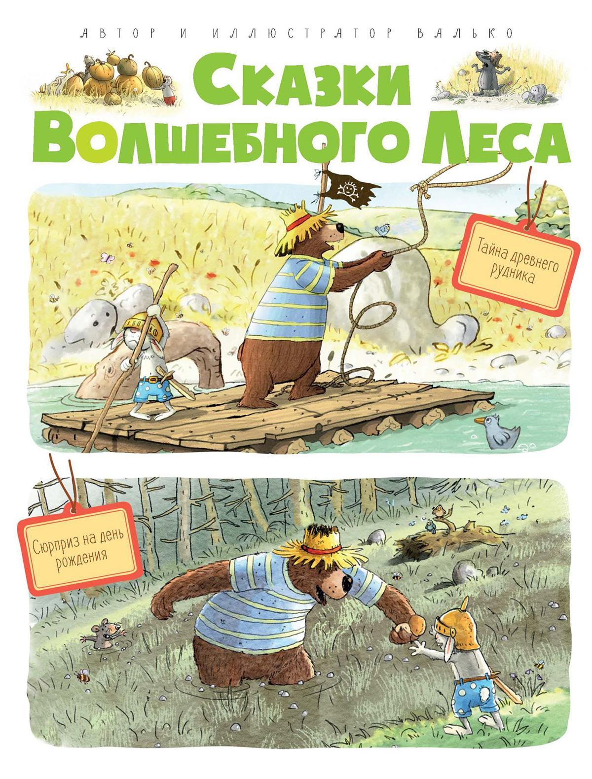 Купить 2049246, Книга ИГ Азбука-Аттикус, 9002229980102