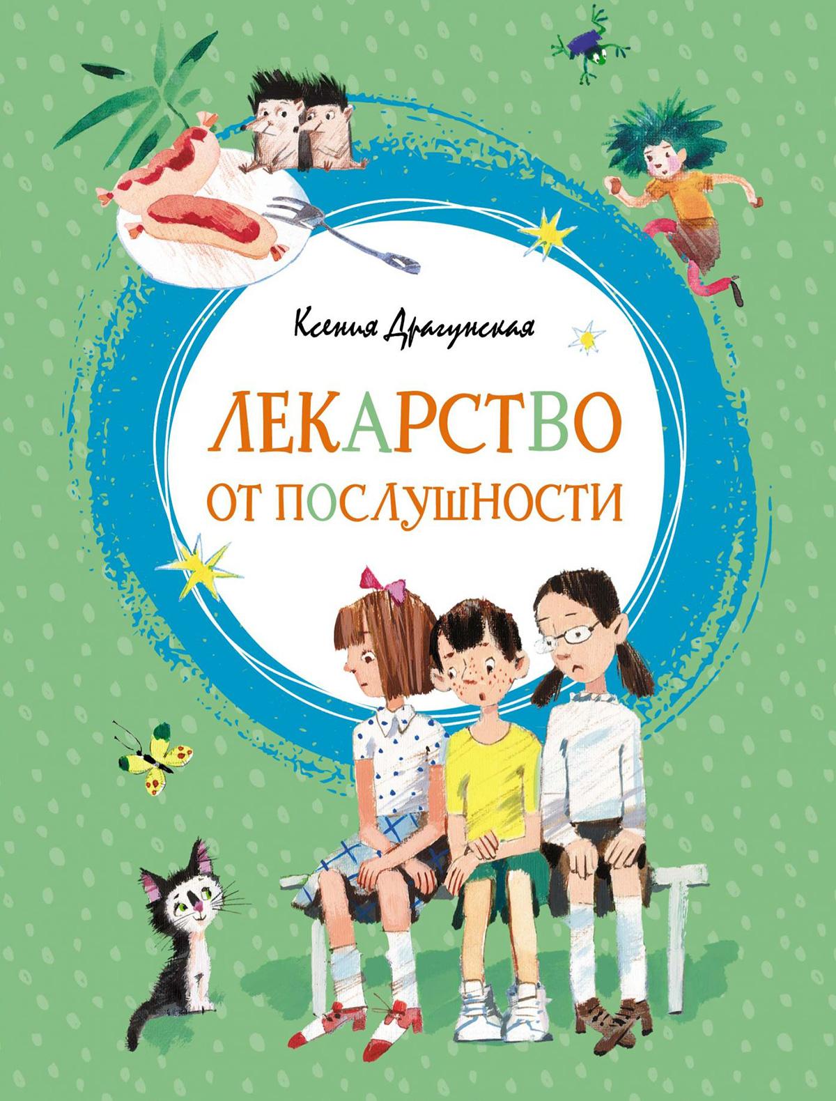 Купить 2049157, Книга ИГ Азбука-Аттикус, 9002229980577