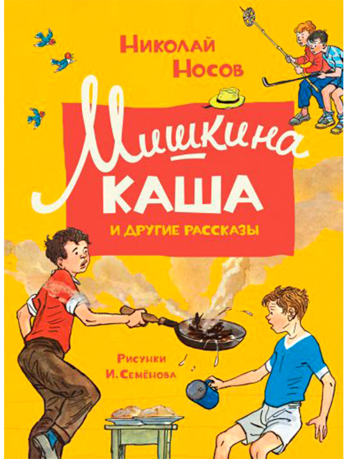 2235583, Книга ИГ Азбука-Аттикус, 9004529080315  - купить со скидкой