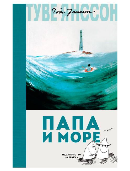 1939684, Книга ИГ Азбука-Аттикус, 9002529880850  - купить со скидкой