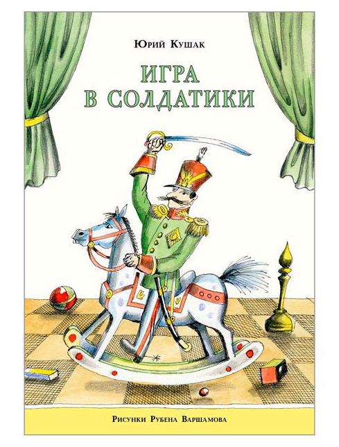 Купить 2025401, Книга ИГ Азбука-Аттикус, 9008829580391