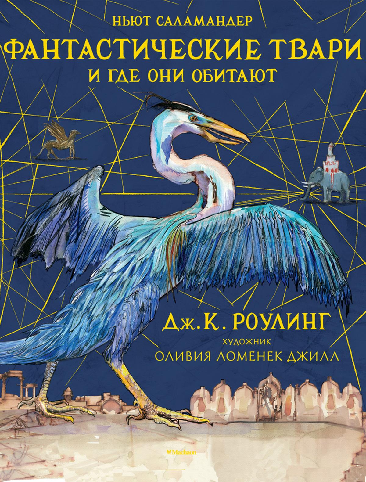 Купить 2025561, Книга ИГ Азбука-Аттикус, 9002529971992
