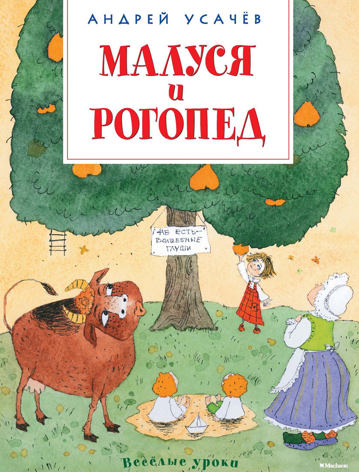 Купить 2049240, Книга ИГ Азбука-Аттикус, 9002529980093