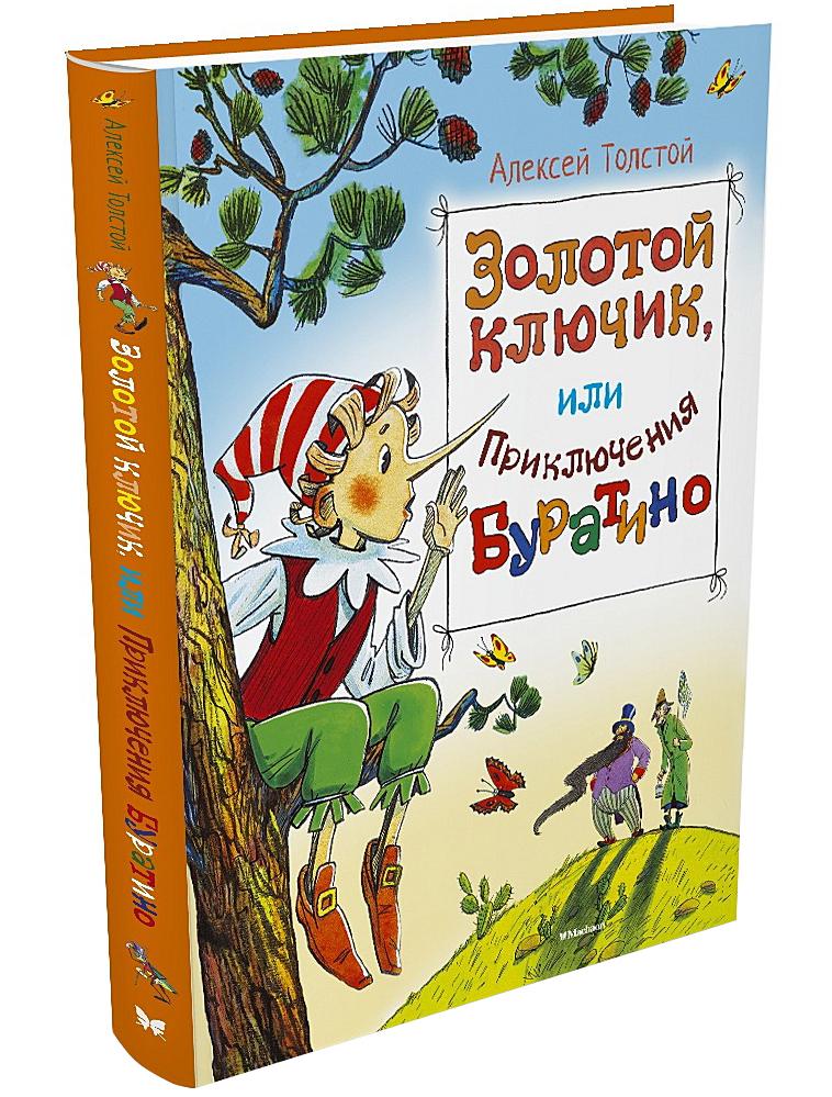 Купить 1940308, Книга ИГ Азбука-Аттикус, 9008829782252