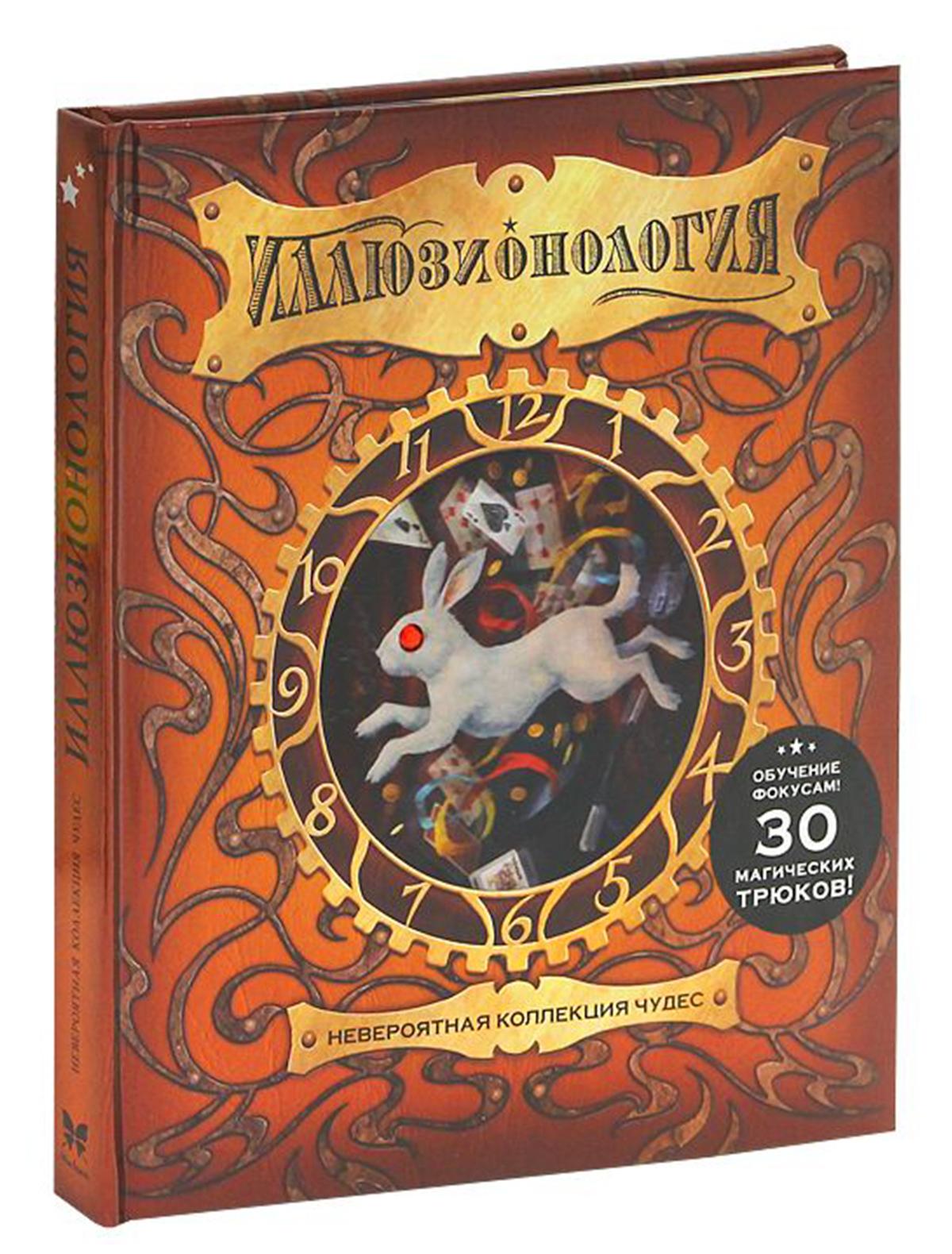 Купить 2025321, Книга ИГ Азбука-Аттикус, 9002529970179