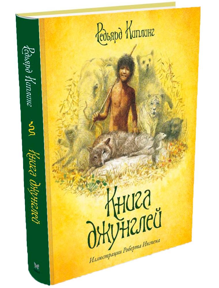 Купить 2025547, Книга ИГ Азбука-Аттикус, 9002529970308