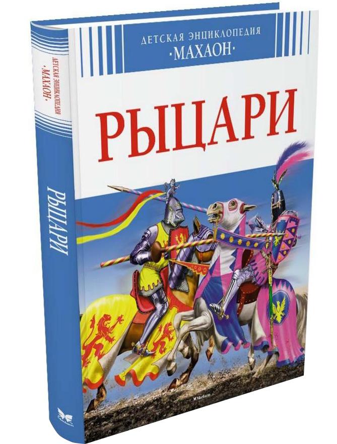 Купить 1940184, Книга ИГ Азбука-Аттикус, 9008829780999