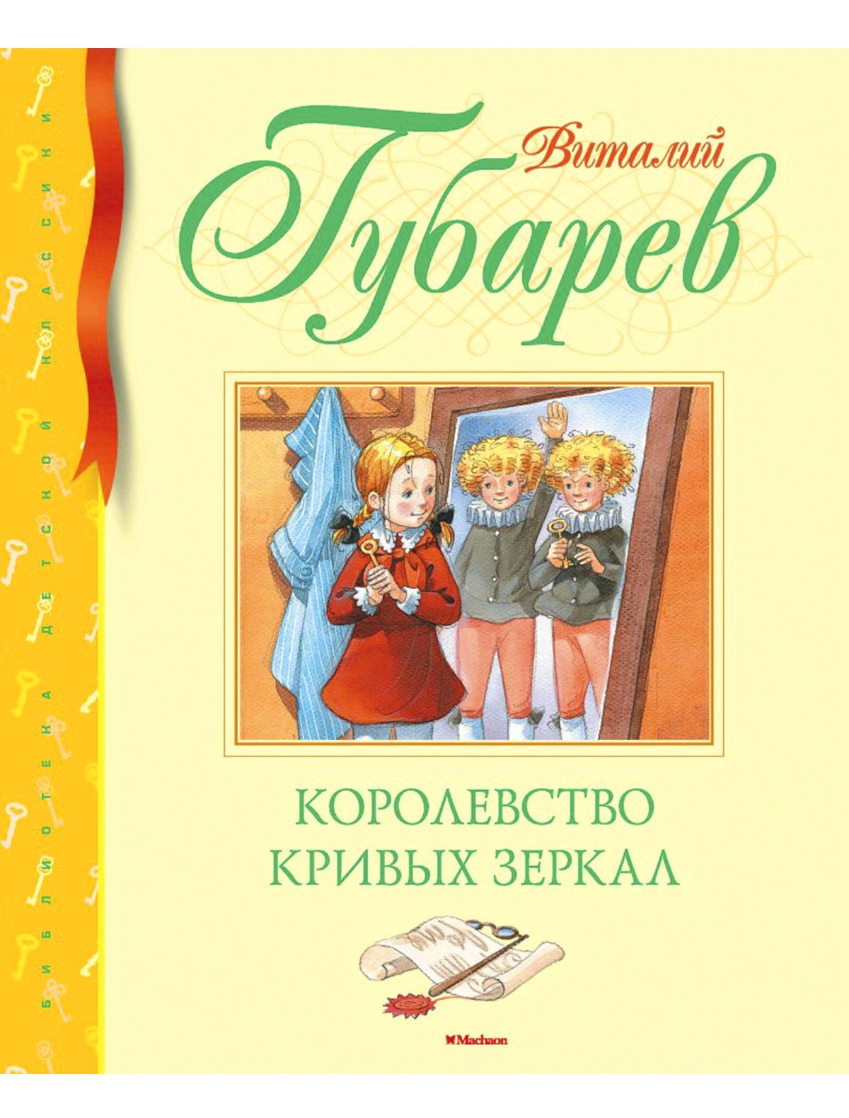 Купить 2025405, Книга ИГ Азбука-Аттикус, 9002529970612