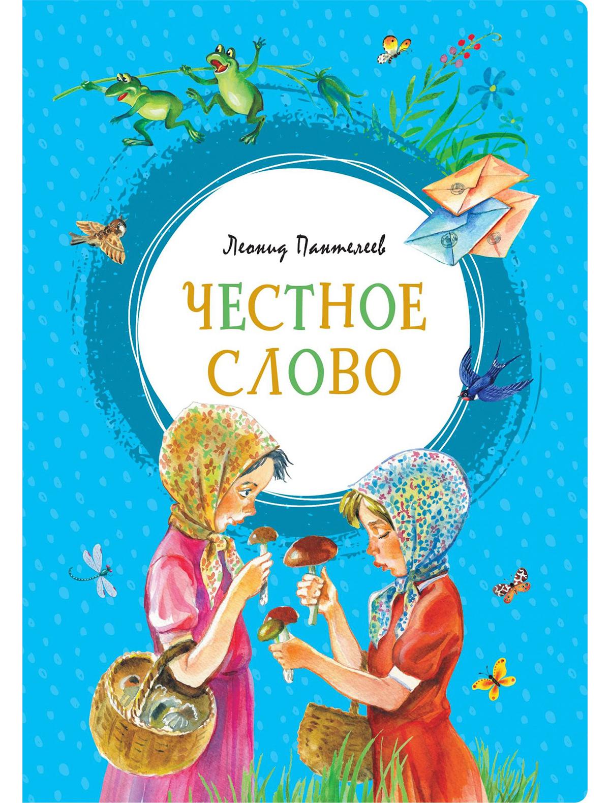 Купить 2049335, Книга ИГ Азбука-Аттикус, 9001529980331