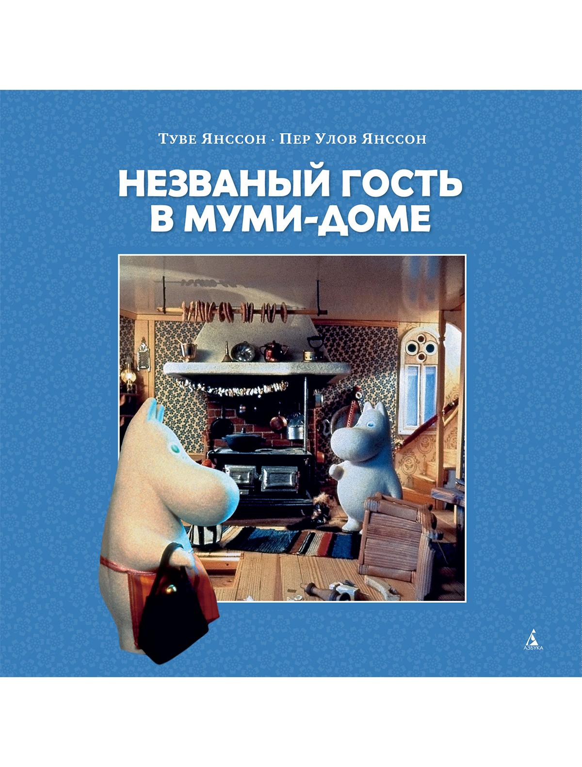 Купить 2049333, Книга ИГ Азбука-Аттикус, 9001429980066