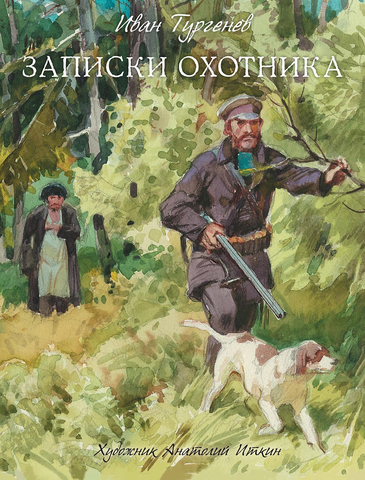 Купить 2025441, Книга ИГ Азбука-Аттикус, 9002529970124