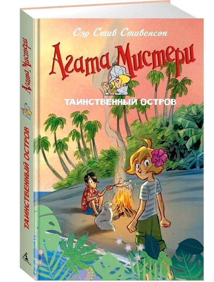 Купить 2235784, Книга ИГ Азбука-Аттикус, 9004529080759