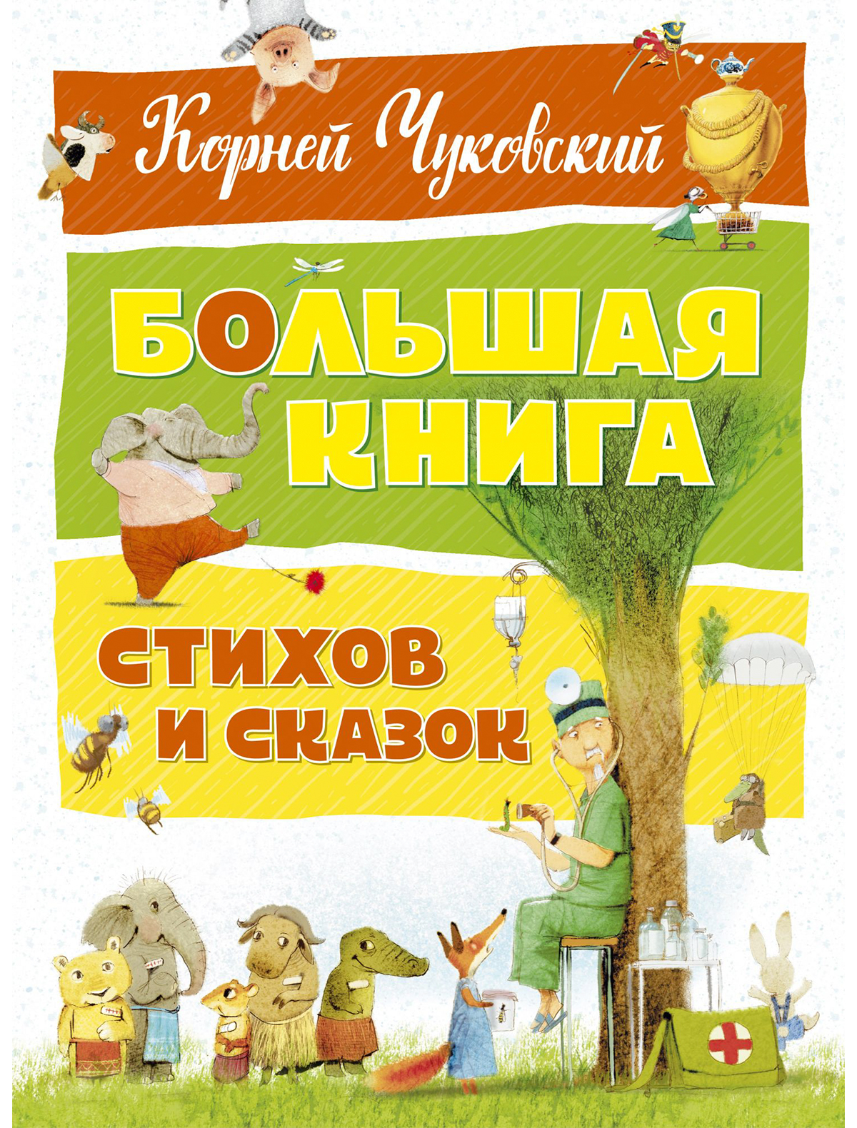 Купить 2049169, Книга ИГ Азбука-Аттикус, 9002829980533