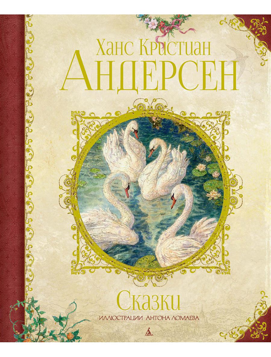 Купить 1940253, Книга ИГ Азбука-Аттикус, 9008829781583
