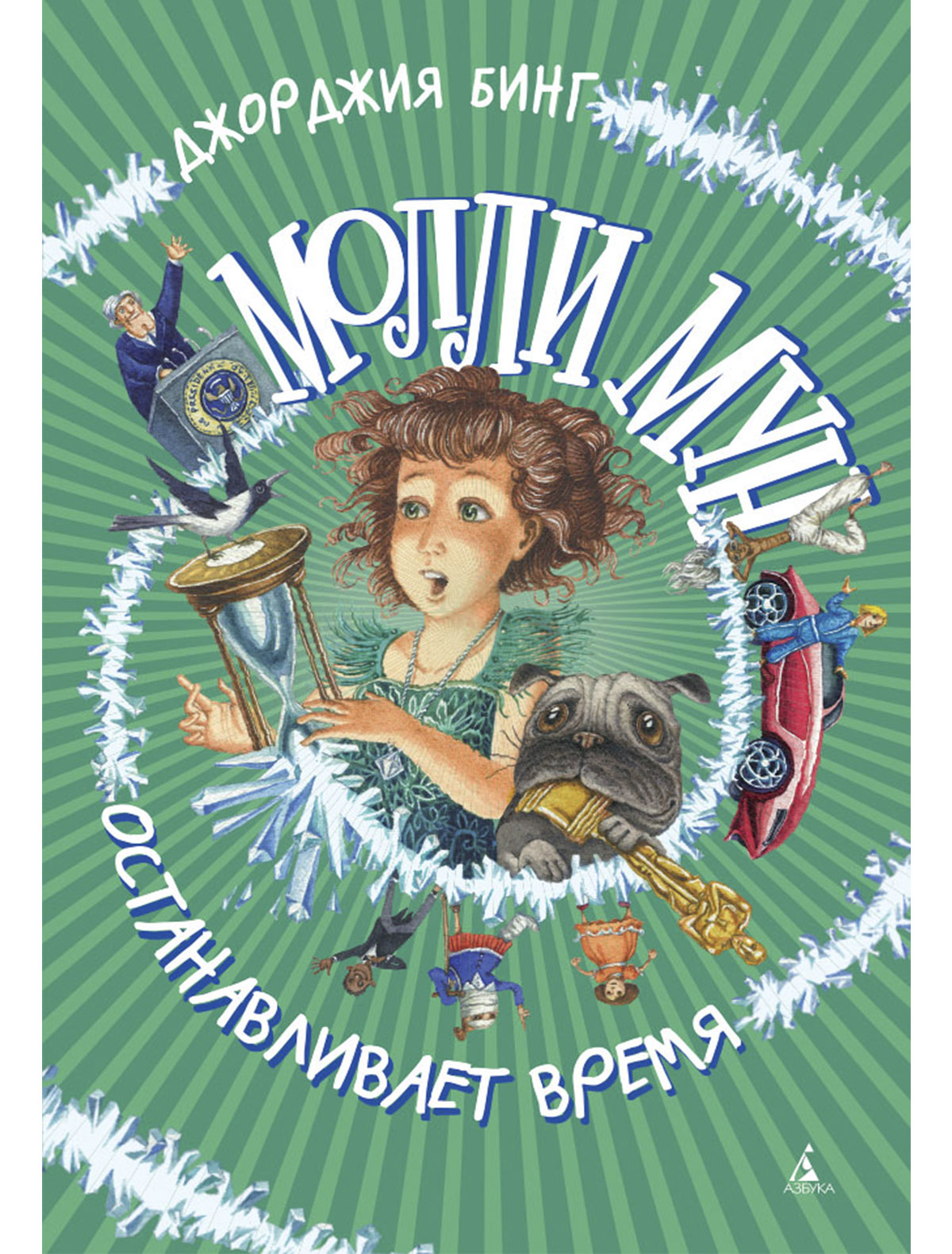 Купить 1939500, Книга ИГ Азбука-Аттикус, 9002229881546