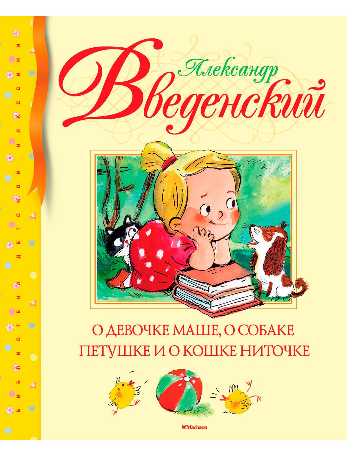 Купить 2239442, Книга ИГ Азбука-Аттикус, 9004529081466