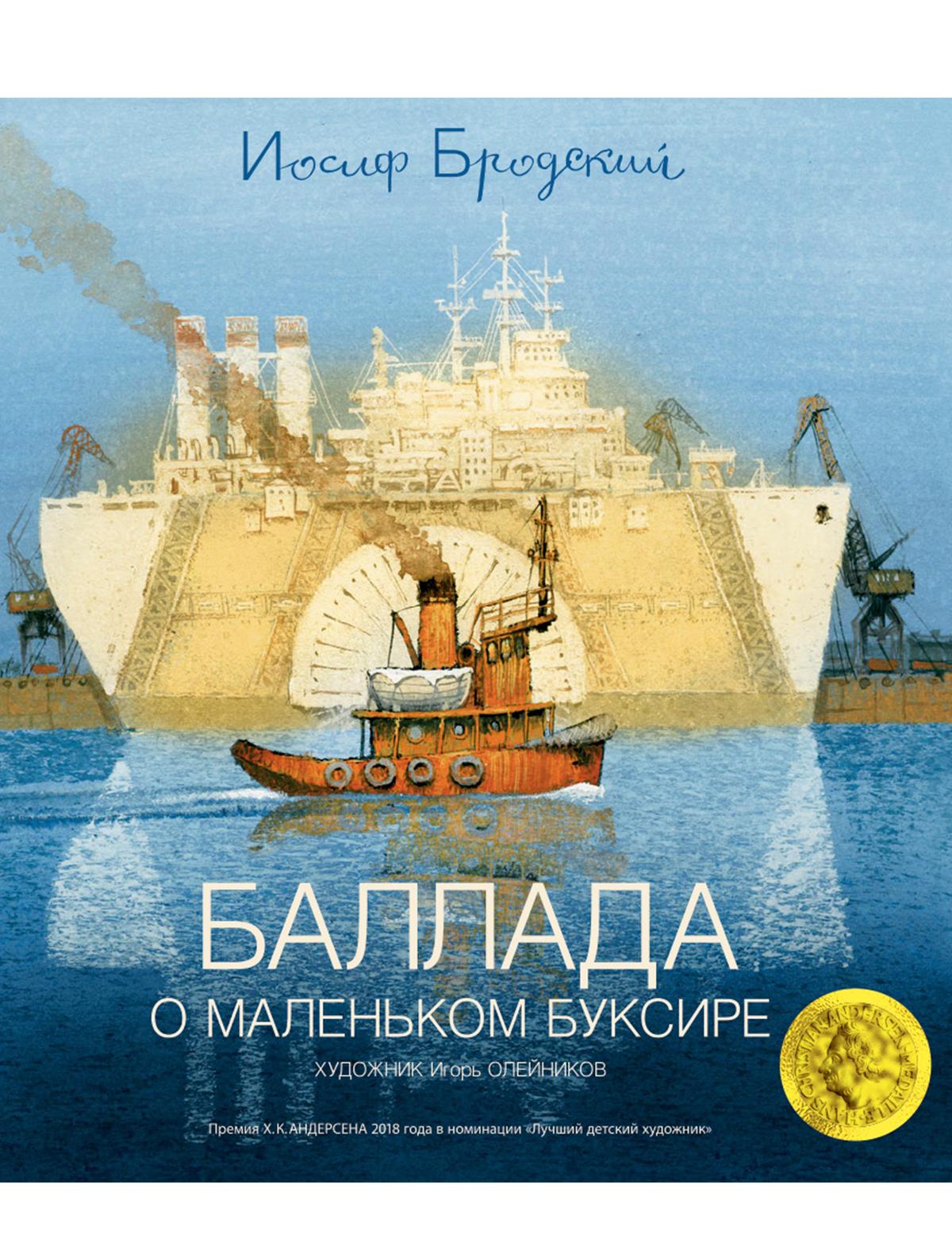 Купить 2049236, Книга ИГ Азбука-Аттикус, 9001429980523