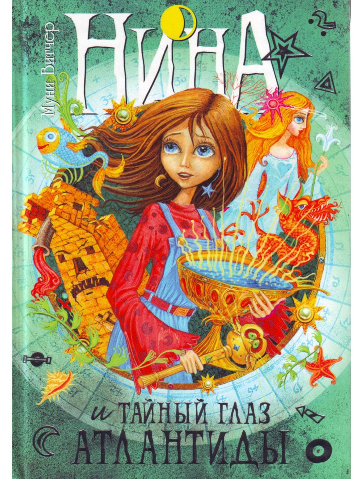 Купить 1939488, Книга ИГ Азбука-Аттикус, 9002229881331