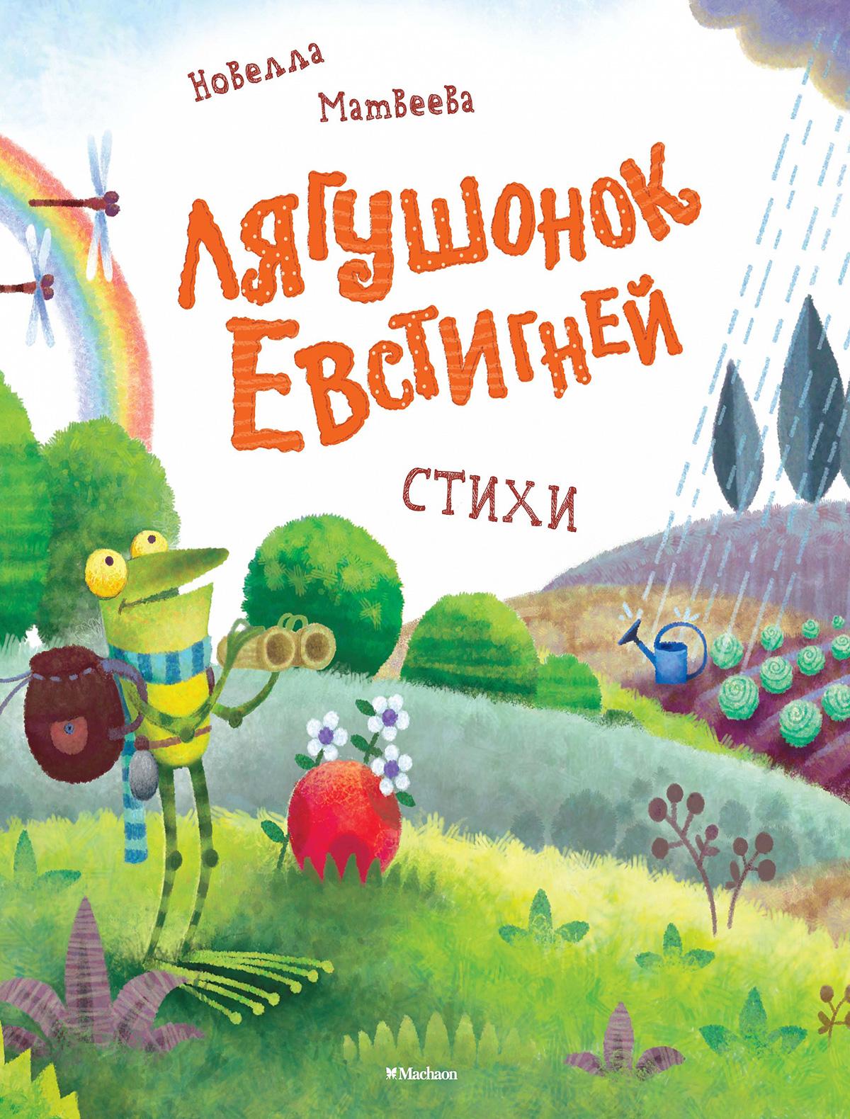 Купить 1959748, Книга ИГ Азбука-Аттикус, 9002529971558