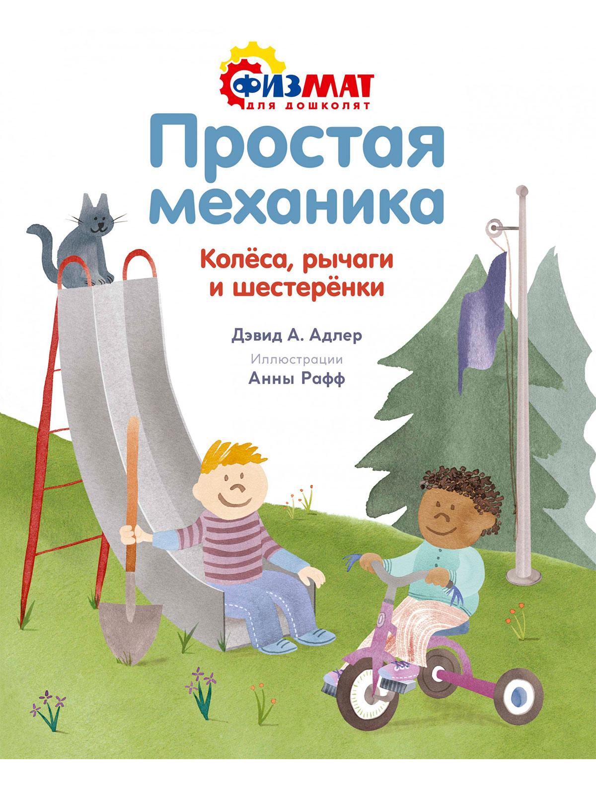 Купить 2235886, Книга ИГ Азбука-Аттикус, 9004529081183