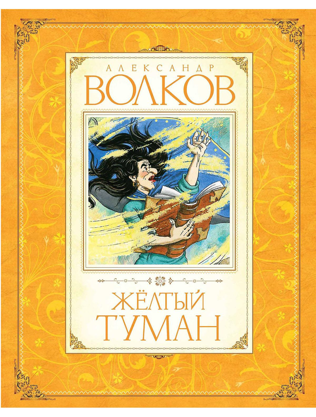 Купить 2025429, Книга ИГ Азбука-Аттикус, 9008829780609