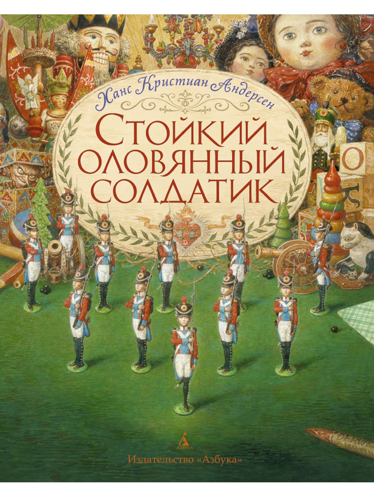 Купить 2049405, Книга ИГ Азбука-Аттикус, 9002229980072