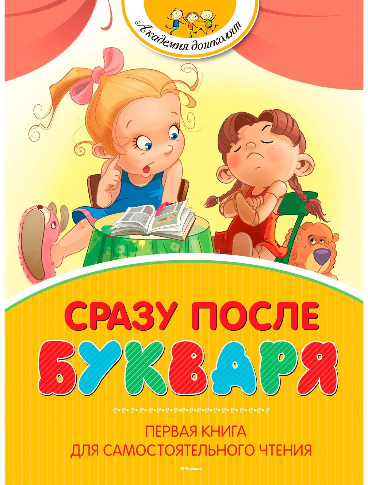 Купить 2239416, Книга ИГ Азбука-Аттикус, 9004529081176