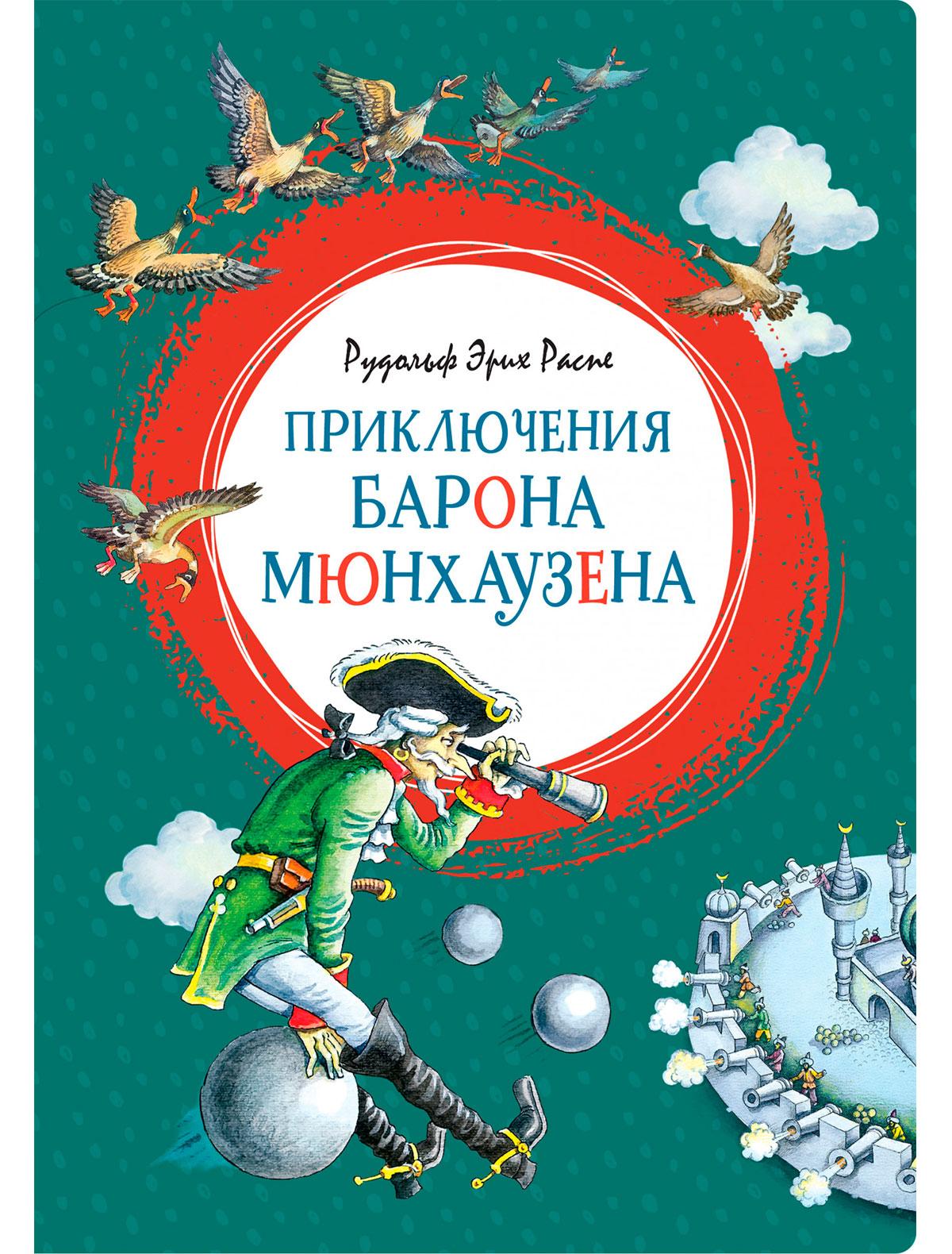 Купить 2235874, Книга ИГ Азбука-Аттикус, 9004529081343