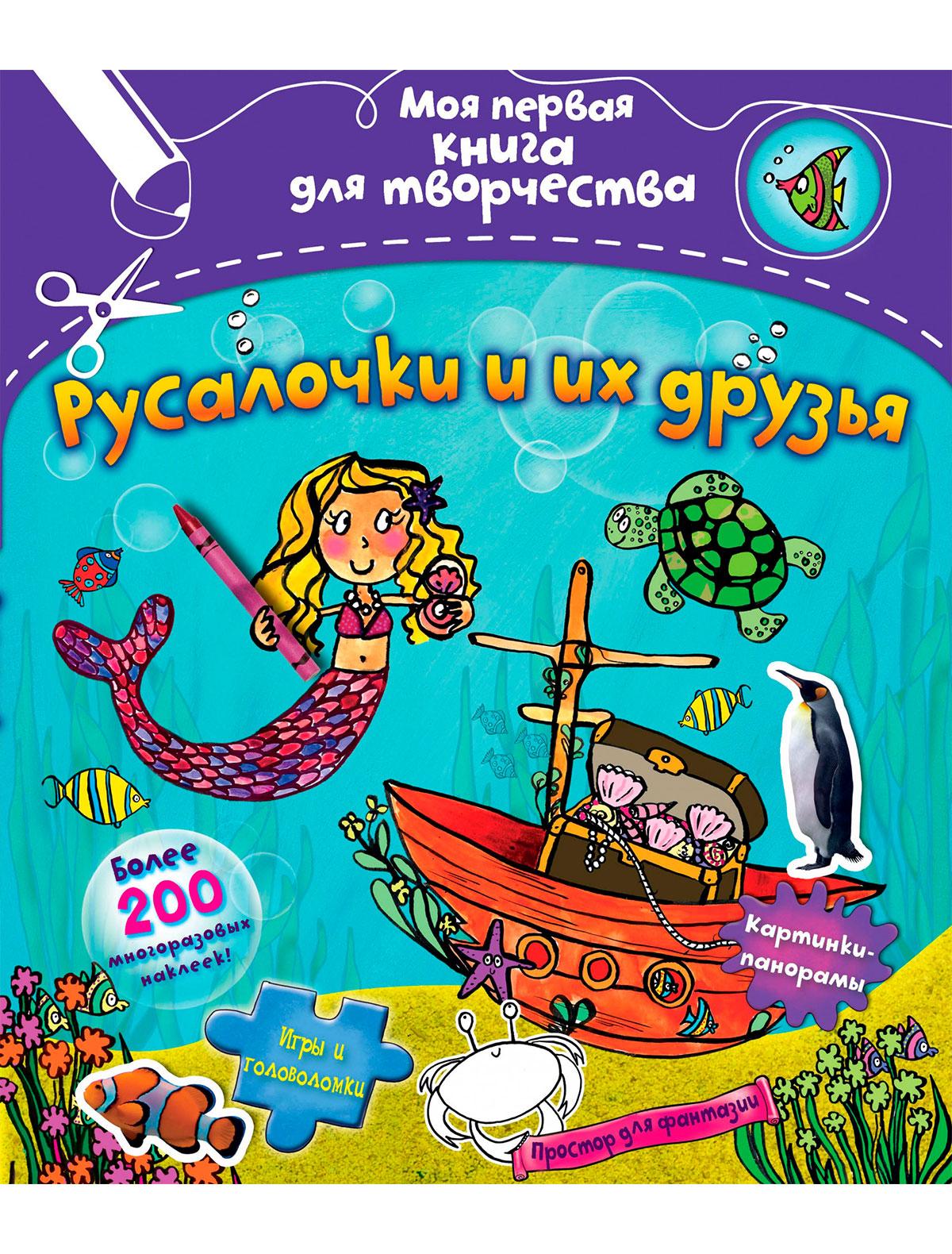 Купить 2235870, Книга ИГ Азбука-Аттикус, 9004529081411