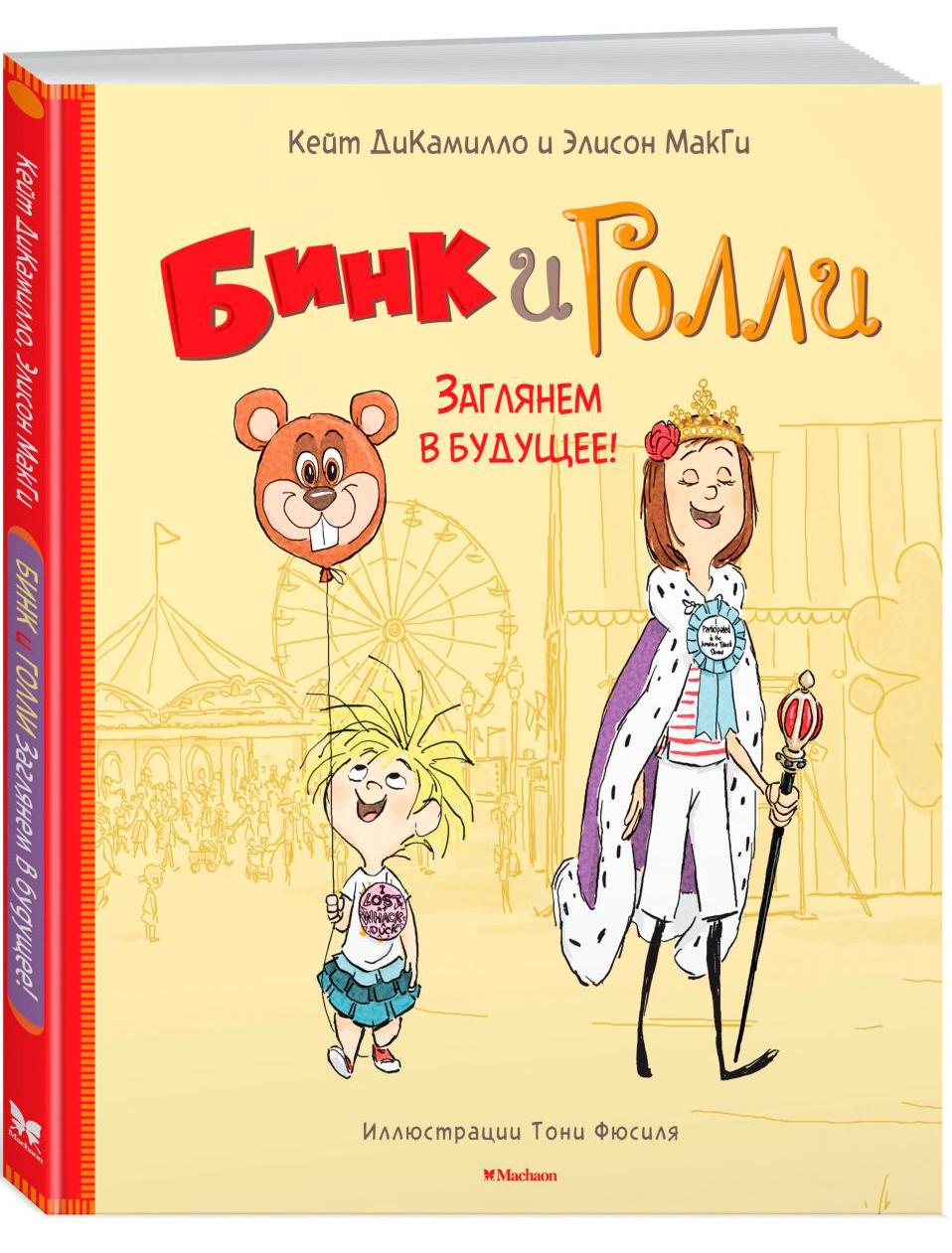 Купить 2025527, Книга ИГ Азбука-Аттикус, 9002229881461