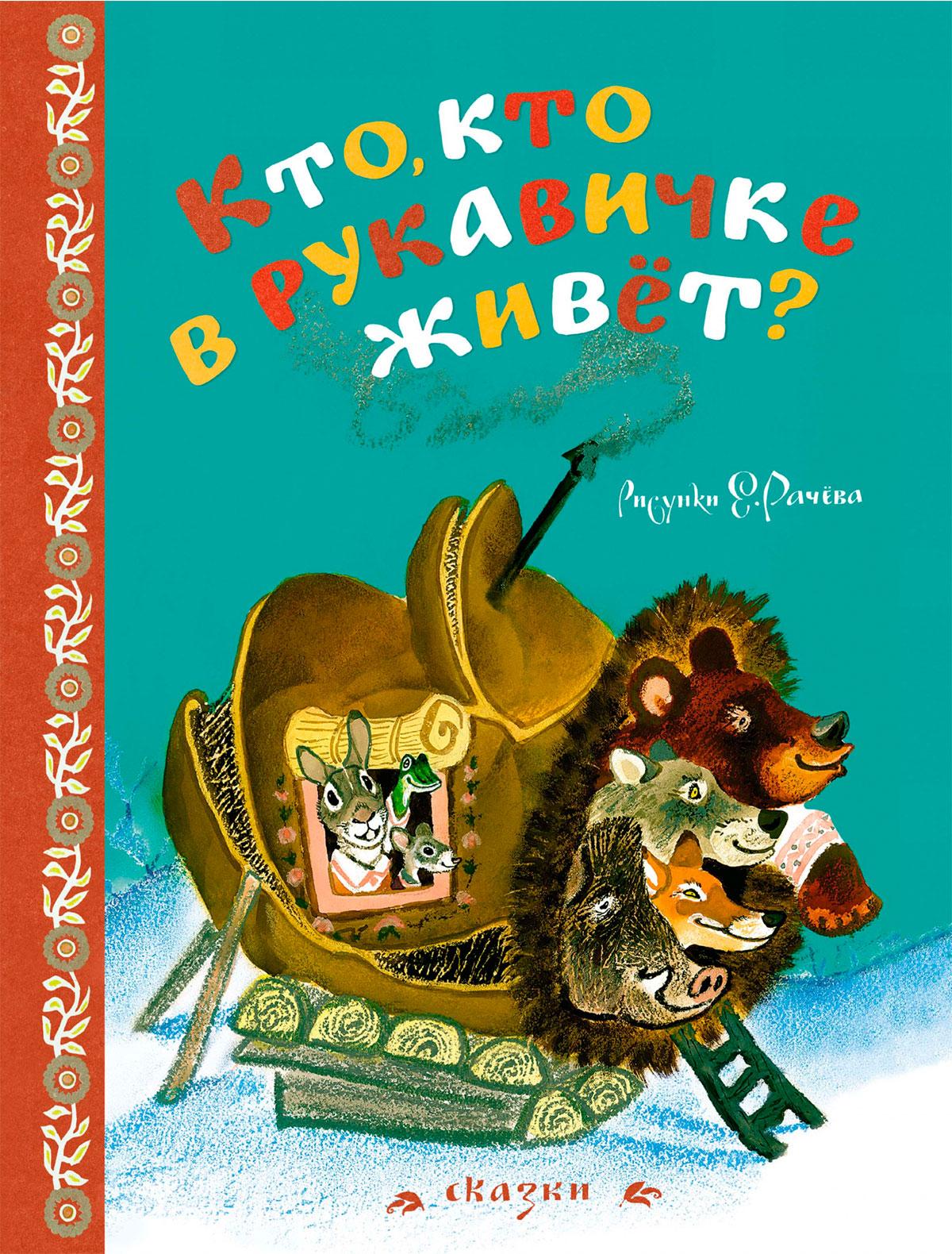 Купить 2235701, Книга ИГ Азбука-Аттикус, 9004529080070
