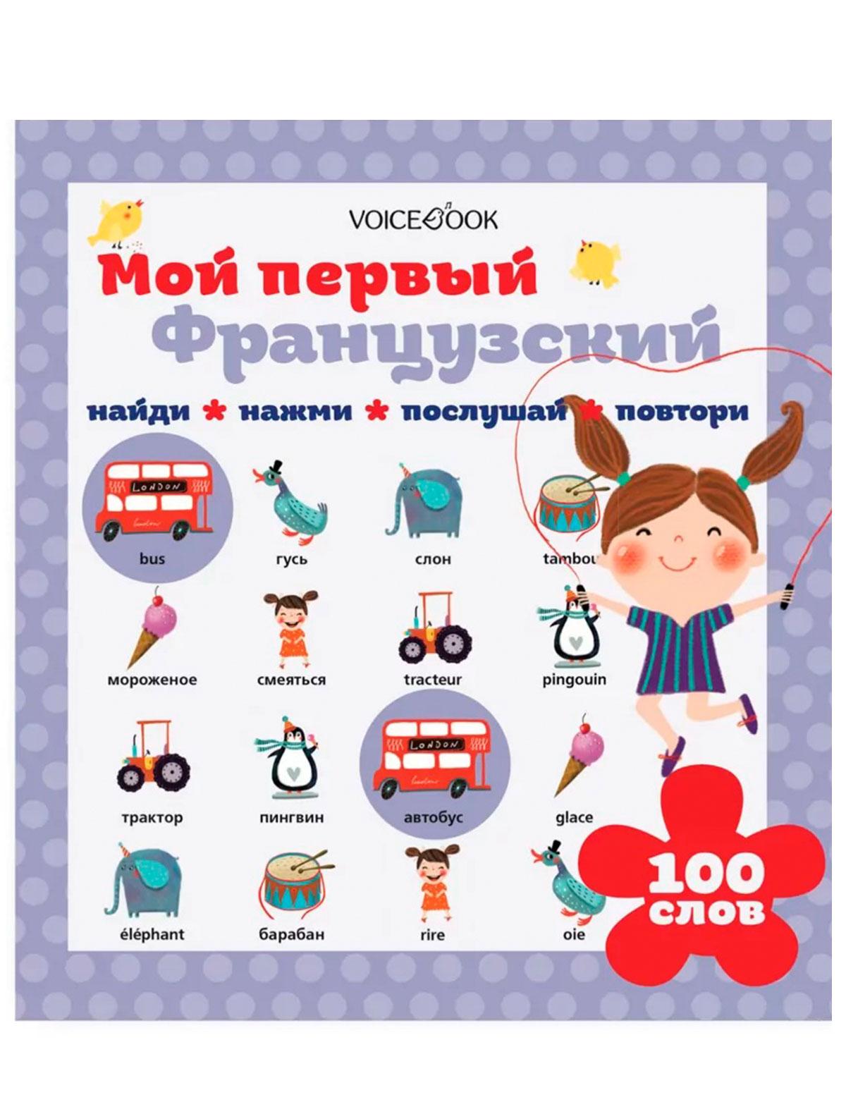 Книга VoiceBook
