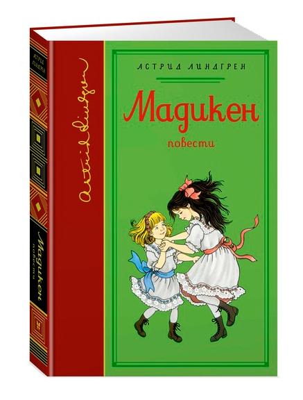 Купить 1939646, Книга ИГ Азбука-Аттикус, 9002529880621