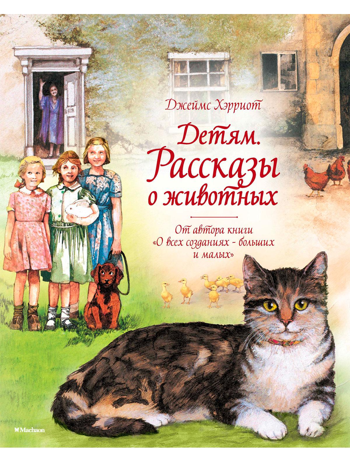 Купить 2235794, Книга ИГ Азбука-Аттикус, 9004529080667