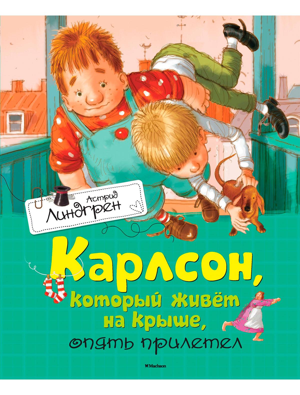 2235589, Книга ИГ Азбука-Аттикус, 9004529080384  - купить со скидкой