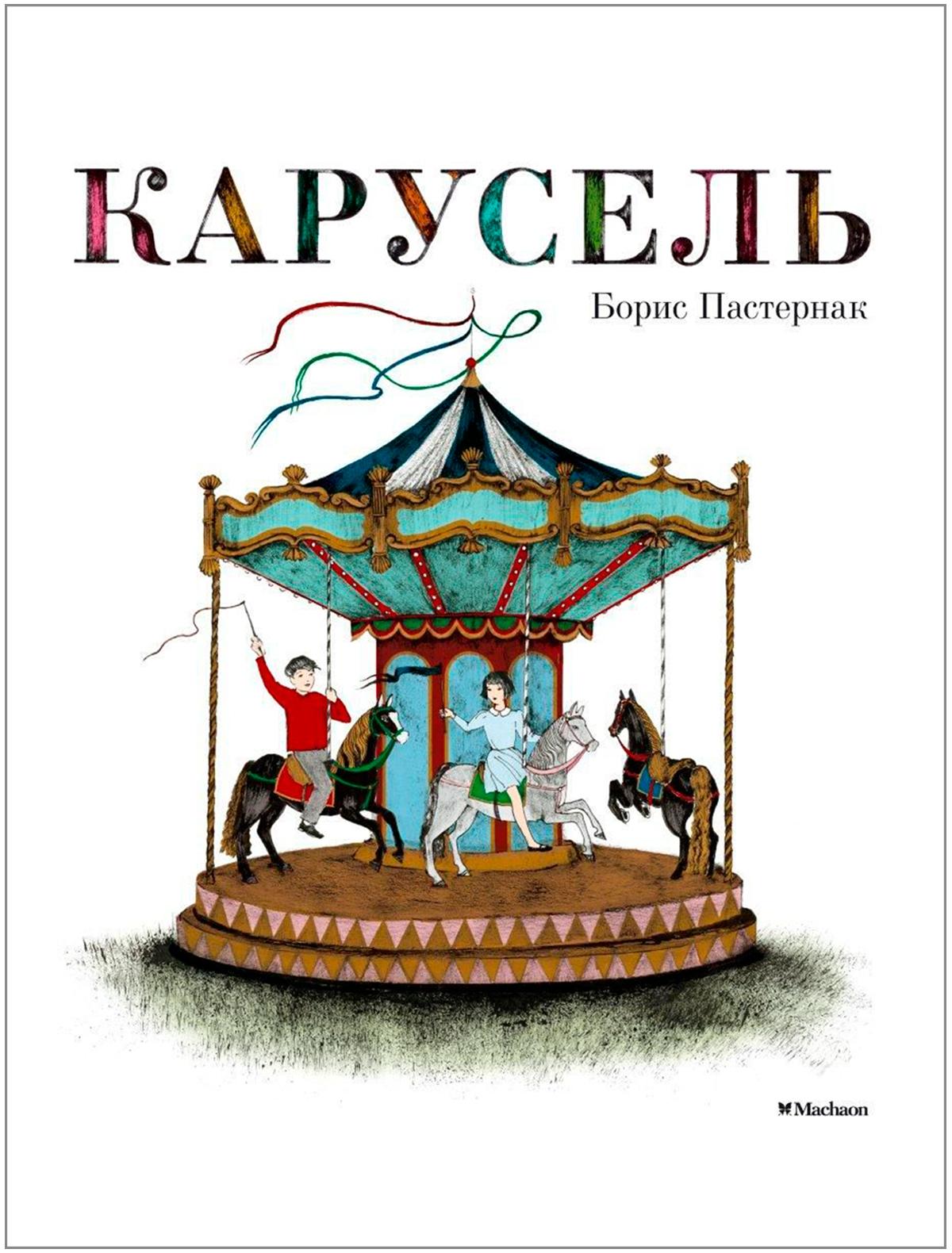 Купить 1940318, Книга ИГ Азбука-Аттикус, 9008829782368