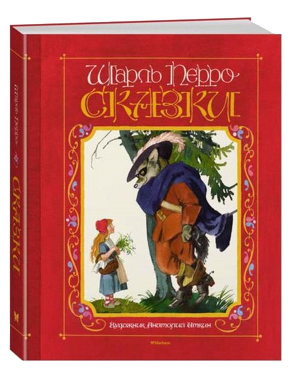 Купить 2049311, Книга ИГ Азбука-Аттикус, 9001329980470