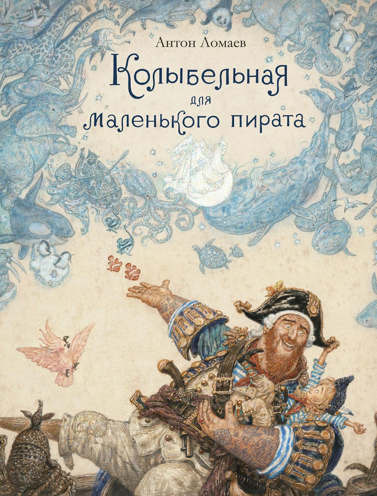 Купить 2049228, Книга ИГ Азбука-Аттикус, 9001529980492