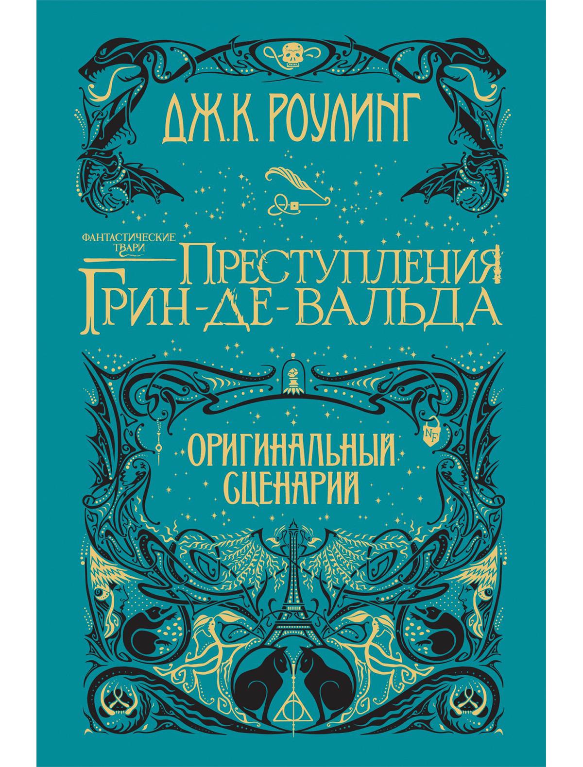 Купить 2049466, Книга ИГ Азбука-Аттикус, 9002229980232