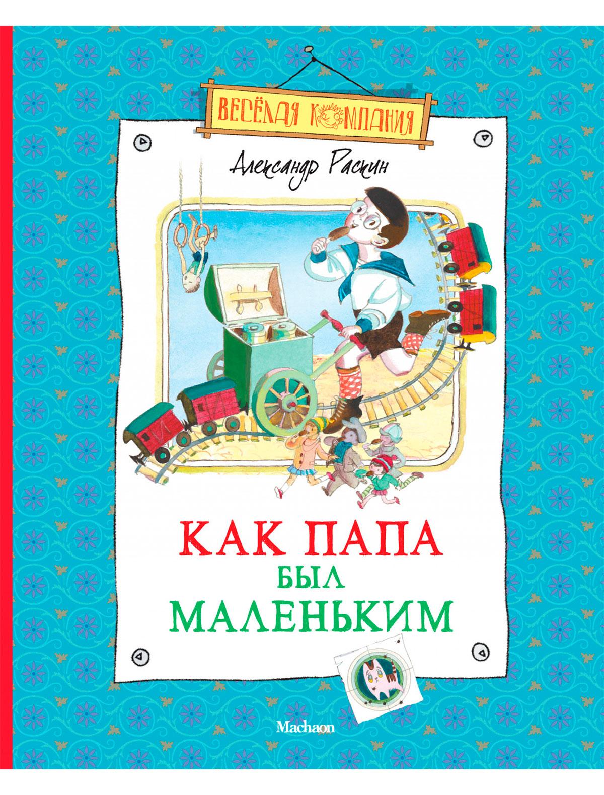 Купить 2235878, Книга ИГ Азбука-Аттикус, 9004529081329