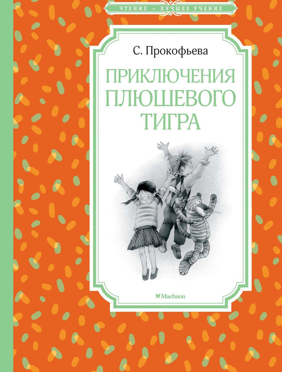 Купить 2049303, Книга ИГ Азбука-Аттикус, 9002429980445