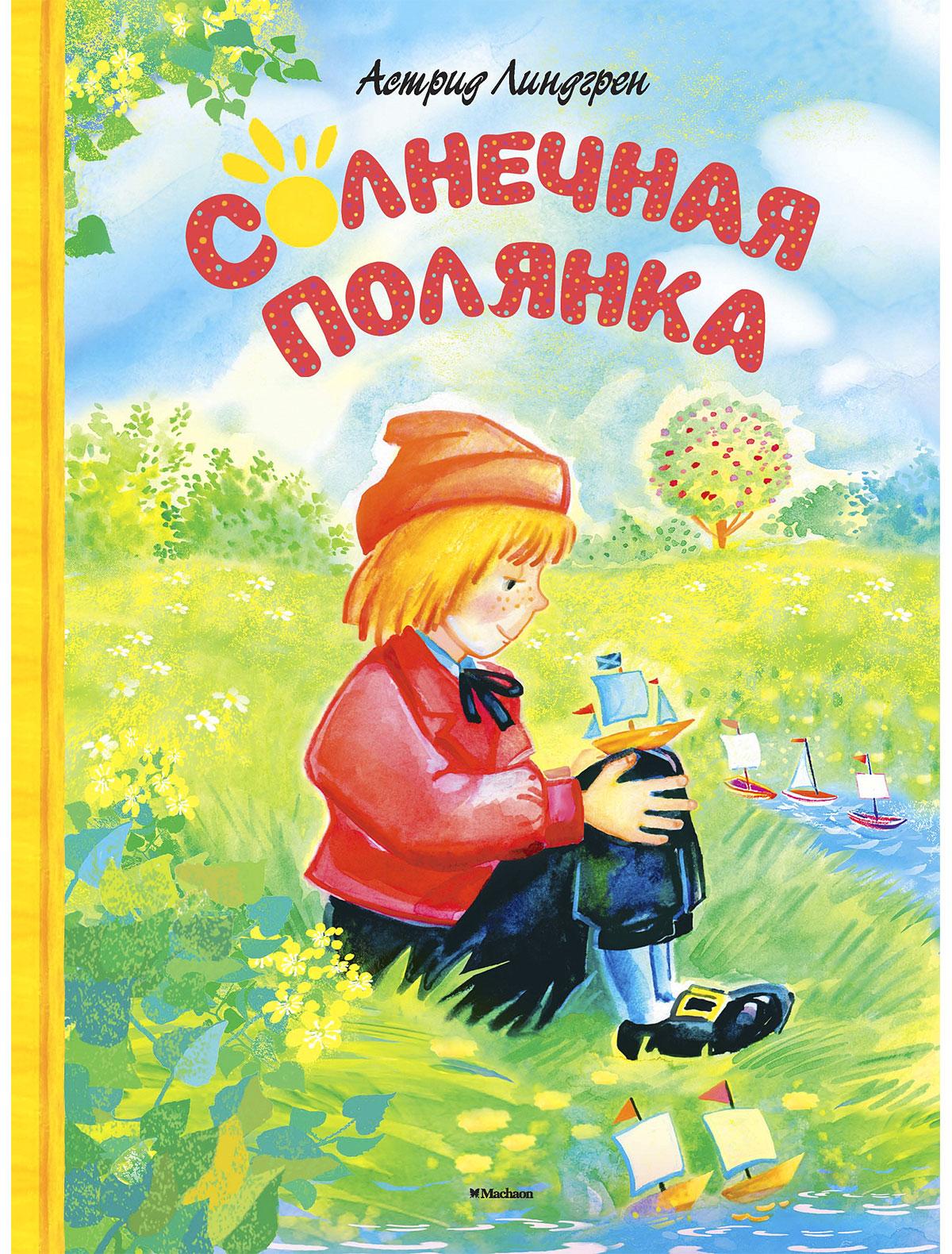 Купить 1959596, Книга ИГ Азбука-Аттикус, 9002529971343