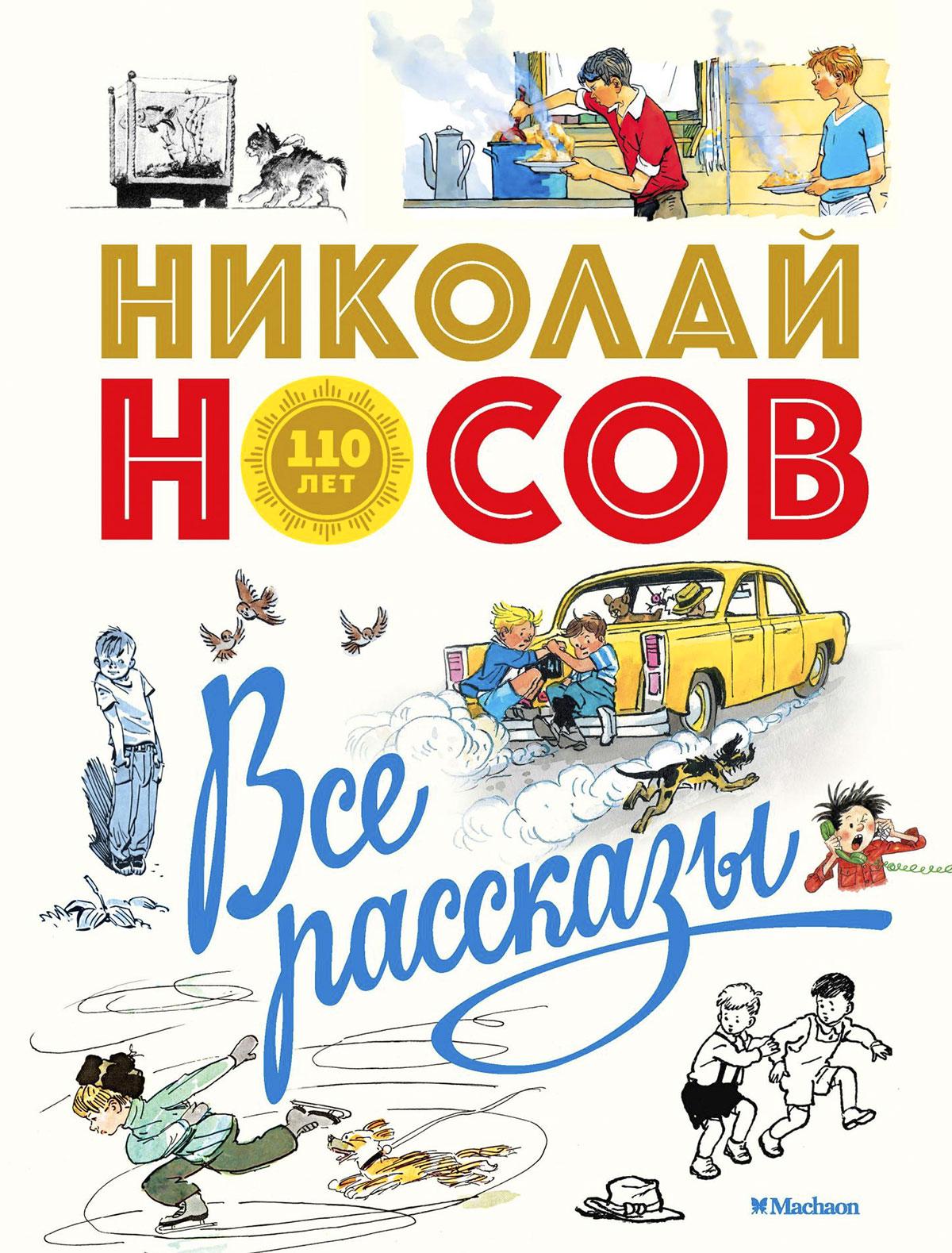 Купить 2025551, Книга ИГ Азбука-Аттикус, 9002529970896