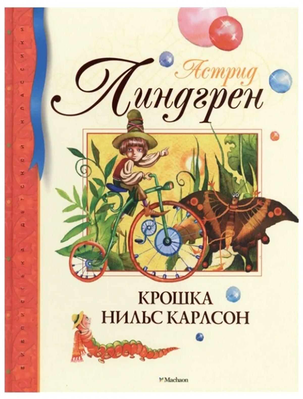 Купить 2049259, Книга ИГ Азбука-Аттикус, 9002529980307